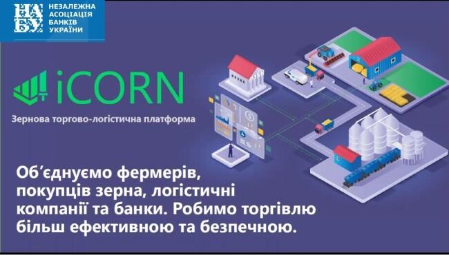 Презентація банкам на платформі Незалежної асоціації банків України. 27 квітня 2021 року